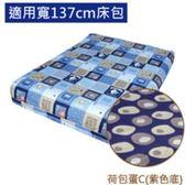 【LIFECODE】 INTEX充氣床專用床包-寬137CM-荷包蛋C(紫色底)