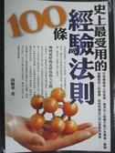 【書寶二手書T6/勵志_KED】史上最受用的經驗法則100條_周艷華