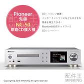 【配件王】日本代購 一年保固 先鋒 Pioneer NC-50 Hi-Res 網路CD擴大機 立體聲