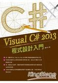 Visual C# 2013程式設計入門(附Visual Studio Expr