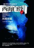 (二手書)西海白骨(1)黑樓密碼