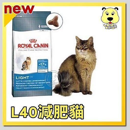 【培菓平價寵物網】法國皇家L40減肥貓3.5kg
