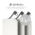 IDEA 石墨烯行動電源20000mAh 免帶線 自帶線 iphone充電頭配備 蘋果 apple