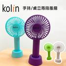 (現貨)歌林4吋USB手持迷你風扇 KF-DL4U02【多廣角特賣廣場】
