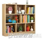 簡約書架書櫃自由組合學生小書櫥簡易收納櫃子落地實木客廳置物架 印象家品