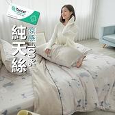 『TCL24』奧地利100%TENCEL涼感純天絲6x7尺雙人特大床包枕套三件組(不含被套)床單 床套 床巾