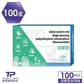 批發單盒26元►【勤達】加厚型衛生PE手套100入x100盒/箱-E36 衛生手套、防疫透明手套