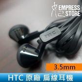 【妃航】HTC 高音質/立體聲 3.5mm 線控/接聽/麥克風 扁線/不打結 手機用 耳機