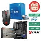 Intel i5-11400F + 微星 Z590 TOMAHAWK WIFI 主機板 + 微星 GM10 滑鼠《贈微星XL鼠墊》