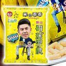 香蕉米乖乖12包/箱...