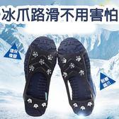 8齒冰爪雪地草地防滑鞋套 止跌 戶外 增加阻力 爬山 踏雪 出國登山露營滑雪雪靴 雪地冰爪 59鞋廊