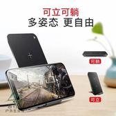 蘋果X無線充電器iPhone快充手機無線充安卓【步行者戶外生活館】