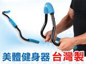 ALEX 美體健身器(有氧 重量訓練 台灣製≡排汗專家≡