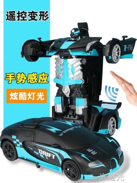 遙控感應變形車機器人可充電賽車金剛模型男孩充電動兒童玩具汽車 一米陽光