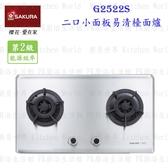 【PK 廚浴 館】高雄櫻花牌G2522S 二口小面板易清檯面爐瓦斯爐G2522  店面可 不銹鋼
