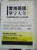 【書寶二手書T2/語言學習_GL8】實用英語單字大全_王琪
