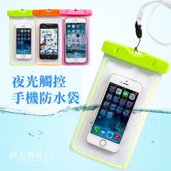 【限時特價】夜光觸控手機防水袋(隨機出貨) 相機防水收納袋IphoneSony三星HTC-時光寶盒5005