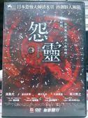 挖寶二手片-G06-016-正版DVD*日片【怨靈】-香川照之*滿島光