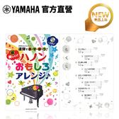 Yamaha 趣味哈農改編聯彈曲集(付CD音源) 練習曲 官方獨賣樂譜