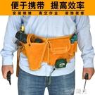 電工工具包腰挎小包牛皮腰帶式耐磨真皮電鉆腰包安裝裝修木工釘兜 一米陽光
