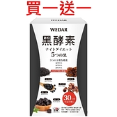 (3/31前購買1盒,加送同商品1盒)黑酵素(30錠_30天份)【WEDAR 薇達】