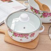 肥龍琺瑯搪瓷鍋大容量26cm湯鍋電磁爐燃氣通用家用雙耳燉鍋燒鍋  易家樂
