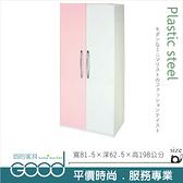 《固的家具GOOD》024-04-AX (塑鋼材質)2.7尺雙開門衣櫥/衣櫃-粉紅/白色【雙北市含搬運組裝】