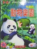 【書寶二手書T8/少年童書_MSH】有趣的動物樂園_高薇庭文; 高中坤圖