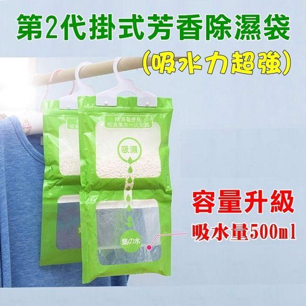 【第2代 強力可掛式芳香除溼袋】容量升級吸水量大 可用於衣櫃、鞋櫃、壁櫥等...使用範圍廣