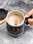 懶人自動攪拌杯 電動咖啡杯便攜歐式小奢華磁力旋轉杯子 咖啡器具ATF 沸點奇跡