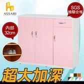 ASSARI-水洗塑鋼三門1抽鞋櫃(寬96深37高112cm)_粉紅+白