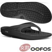 OOFOS W1000-BLK黑 女減壓拖鞋 輕量舒壓健康鞋/海灘拖鞋/懶人夾腳鞋