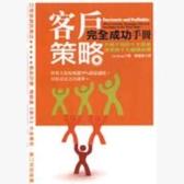 客戶策略完全成功手冊:不能不知的十大致命迷思與十大關鍵抉擇【城邦讀書花園】