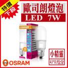 含稅 OSRAM歐司朗 7W LED燈泡...