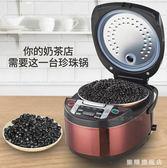 煮珍珠鍋奶茶店專用全自動智能控制保溫商用設備大容量wy