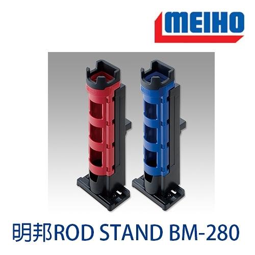 漁拓釣具 明邦 ROD STAND BM-280 [置竿架]