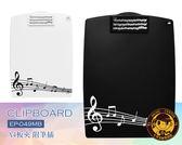 【小麥老師樂器館】A4板夾 資料板 台灣製 EP-049MB 筆插 辦公資料板 板夾【A767】