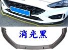 專用型 福特 FORD FOCUS MK4 消光黑 三件式 下巴 下擾流板 保險桿 改裝下巴 改裝擾流
