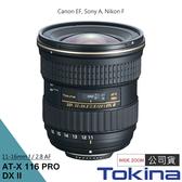 TOKINA AT-X 11-16mm F2.8 PRO DX Ⅱ 大光圈廣角變焦鏡頭 二代 正成公司貨 三年保固