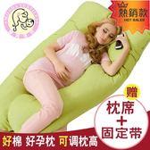孕婦枕頭 護腰側睡枕側臥枕頭多功能睡枕孕婦U型枕 鹿角巷YTL