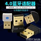 藍芽適配器 USB藍芽適配器4.2 4.0無線發射器接收器台式機電腦筆記本無線耳機免驅動 玩趣3C