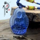 古法佛像琉璃藥師佛藍如來吊墜 項鍊吉祥掛件 招財辟邪保平安