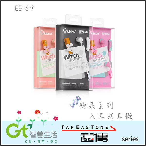 ☆糖果系列 EE-59 入耳式耳機麥克風/遠傳 Smart S403/S405/S501/S502/S503/S506 T506/K-Touch 920
