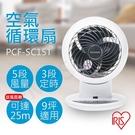 【日本IRIS】自動擺頭空氣循環扇 PCF-SC15T