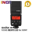 【24期0利率】Godox 神牛 V350S 鋰電池 機頂閃光燈 for SONY 開年公司貨 V350