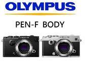 名揚數位 OLYMPUS PEN-F BODY  單機身 元佑公司貨  (12.24期0利率) 登錄送復古鋁合金握把(05/06)