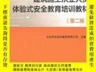 全新書博民逛書店建築施工從業人員體驗式安全教育培訓教材(第2版)北京天恆安科集團