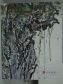 【書寶二手書T5/收藏_YBZ】中濠典藏2017春季藝術品拍賣會_中國近現代書畫_2017/5/22