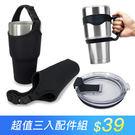 超值冰炫杯三入配件組(提袋+手把+密封杯蓋) 冰霸杯 保冷杯 配件 環保提袋 DD0099