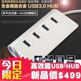 USB充電器  旅充 手機充電器 USB集線器高速四孔   【FA0041】